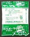 【送料無料】【メール便】【大島食品】【学校給食】【ミルメーク】懐かしい味 メロン顆粒6gx40個(専用ストロー付き)(10001890)