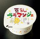 【学校給食】【ヤヨイサンフーズ】【冷凍食品】【学校給食】新豆乳ブラマンジェ(Ca・食物繊維)X40個★