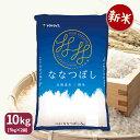 新米 ななつぼし 10kg (5kg×2) 北海道産 白米 令和3年産 特Aお中元 お歳暮 工場直送