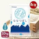新米 無洗米 ななつぼし 北海道産 10kg(5kg×2) 令和3年産 特Aお中元 お歳暮 工場直送 米 お米