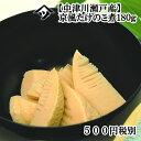 京風たけのこ煮 創業慶応二年やまつが伝説のたけのこを京風に