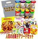 ヤマザキグループ【7月】人気のお菓子アソート涼菓など18種類