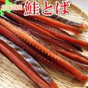 【メール便送料無料】北海道産 鮭とばロングカット/180g