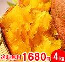 【発送日選べます】●安納芋 蜜芋 4kgをなんと・・1,680円! 【税別】 2セット(8kg)以上ご購入で新鮮野菜のおまけ付! 今年も価格破壊!【平成30年産】