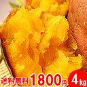●安納芋 蜜芋 4kgをなんと・・1,800円! 【税別】 2セット(8kg)以上ご購入で新鮮野菜のおまけ付! 今年も価格破壊!【令和元年産】
