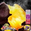 《紅はるか》熟成 焼き芋 冷凍 お試し 2kg 茨城県産国産 焼きいも(やきいも) 焼芋 さつまいも スイーツ薩摩芋/サツマイモ 美味しい 焼きイモ おやつ ヤキイモ おいしい 蜜芋 子供 こども 離乳食 ギフト さつま芋 電子レンジ 焼いも