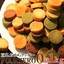 おからクッキー Four Zero(4種)1kg 【訳あり】低糖質 糖質制限 ギルトフリー 全国 送料無料!