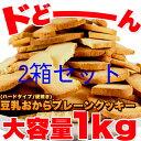 豆乳 おからクッキー プレーン約100枚1kg 2箱セット(固焼き) ダイエット クッキー 訳あり