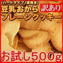訳あり 豆乳 おからクッキー プレーン約50枚 500gお試し(固焼き) 1000円ポッキリ メール便 送料無料
