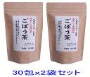 ごぼう茶 国産 送料無料 ティーパック ティーバッグ 九州 (宮崎県または鹿児島) 徳用 ゴボウ茶 牛蒡茶 60包( 2.5gx30包 x2個セット)無添加