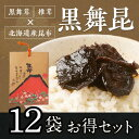【送料無料】黒舞昆12袋赤富士セット(180g×12袋)