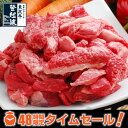 米沢牛ステーキの切り落とし300g【牛肉】【48時間限定タイムセール】