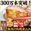 送料無料 豚肉の味噌煮込み (贈答用) お取り寄せ お取り寄せグルメ グルメ グルメギフト ギフト 贈答 贈答品 贈り物 のし メッセージ セット 豚角煮 角煮 煮豚 とろとろ ブロック 豚肉 お肉 おかず お祝い 内祝い