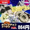 【冬季限定】ホワイトチョコドーナツ(8個入)