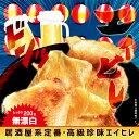 【入荷しました!】\送料無料1,170円!/<200g!エイヒレ>魚介ランク1位!炙って旨い♪ 居酒屋高級珍味!無漂白!メール便 エイヒレ/えいひれ/ おつまみ 海と太陽 【RCP】