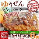\ついに年間170万個!/こだわり無添加 牛100% ゆうぜんハンバーグ 150g×6個 牛肉 グルメ ギフト 贈答品 冷凍 送料無料