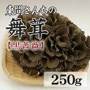 【産地からお届け】東間さんちの舞茸250g(まいたけ)