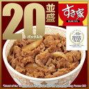 【送料無料】20パックセットすき家牛丼の具冷凍食品 【NeR】