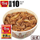 【期間限定】10パックセットすき家牛丼の具冷凍食品 【NeR】
