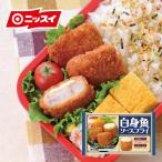 白身魚ソースフライ 5個(125g) お弁当 簡単調理 時短 便利 フライ レシピ 弁当