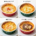 ギフト グラタン&ドリアセット 詰め合わせ ギフト クチーナ・カルダシリーズ(各2個 計8食)洋食 冷凍 送料無料 ニッスイ