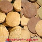 破格お試し!コリコリ&ホロホロ食べ比べ!小麦粉不使用!プリムラの豆乳おからクッキー&おから100%クッキー各16枚計32枚(300g以上)セット!送料無料!