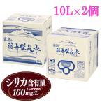 霧島の福寿鉱泉水 10Lバックインボックス(BIB)×2個 硬水ミネラルウォーター 天然温泉水・シリカ水 コック付