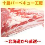 少しセール 業務用 カットが選べる 北海道産豚バラ・ばら肉 500g 袋入れ