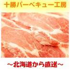 【送料無料】カットが選べる!北海道産 豚肩ロース1200g
