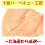 セール中!北海道産 業務用 鶏むね 1kg