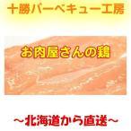 セール中! 業務用 メガ盛り 北海道産 鶏ささみ・ササミ 1kg