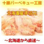 十勝産 業務用 鶏手羽元 2kg(約40本入り) (ブロック かたまり)肉