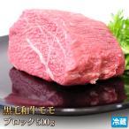 柔らか!和牛もも肉ブロック500g [4129][肉の日][ギフト][お歳暮ご贈答][ご贈答]