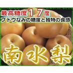 (訳あり) 最高糖度17度 ブドウなみの甘さと独特の食感 長野産 南水梨 約2.3キロ 大玉5〜7個入 梨 南水 和梨