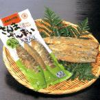 北海道釧路産 さんまざんまい 糠さんま3尾入 北海道お土産 ギフト【凍】