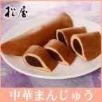 松屋 中華まんじゅう 3個入 箱入り 【北海道 ご当地菓子】