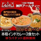 カレー 選べる 3食セット レトルトカレー インドカレー 神戸アールティー セール グルメ 送料無料