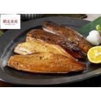 糠(ぬか)にしん 1本×5袋 加熱用  鍋 訳あり 業務用 北海道産 ご飯のおかず おつまみ