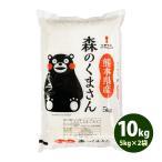 米 10kg 送料無料 白米 森のくまさん 5kg×2袋 熊本県産 30年産 くまモン お米 10キロ あすつく 食品 北海道・沖縄は追加送料
