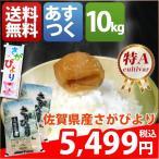 米 10kg 送料無料 白米 玄米 分搗き さがびより 5kg×2袋 佐賀県産 30年産 1等米 特A お米 10キロ あすつく 食品 北海道・沖縄は追加送料