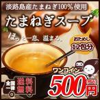 【国産たまねぎスープ】12包 セット 数量限定 ワンコイン インスタントスープ 玉ねぎスープ 玉葱 スープ 送料無料 ポイント消化 セール お試し 冬