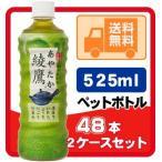 綾鷹 525ml ペットボトル 24本入り/2ケース 計48本 お茶 綾鷹 注文数量は48を入力してご注文下さい!