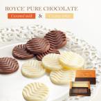 ポイント10倍 ロイズ ピュアチョコレートキャラメルミルク&クリーミーホワイト