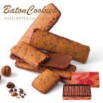 ポイント5倍 ロイズ バトンクッキー ヘーゼルカカオ 25枚入り チョコレート スイーツ お菓子 お土産 北海道 お取り寄せ