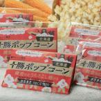 電子レンジ専用 十勝ポップコーン〜黄金のとうもろこし畑から〜