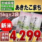 新米 平成30年産 あきたこまち 10kg(5kg×2) (茨城県産) お米 白米 送料無料 通常発送