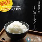 ミルキークイーン 米 10kg(5kg×2) お米 白米 平成29年 福島県産 送料無料 あすつく クーポン獲得で20%OFF