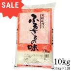 国内産 オリジナルブレンド米 ふるさとの味 10kg お徳用白米 送料無料 (ノンクレーム)