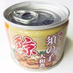 ナガス鯨須の子味付1缶【クジラ】【鯨】【鯨缶詰】【くじら肉】