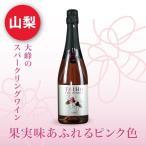 スパークリングワイン TAIHO 大峰 ロゼ 720ml 送料無料 ニュー山梨ワイン醸造 ワイナリー直送 ギフト プレゼント